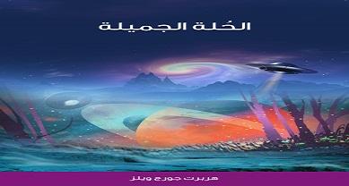 Photo of رواية الحلة الجميلة هربرت جورج ويلز PDF