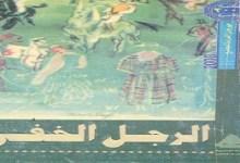 Photo of رواية الرجل الخفي هربرت جورج ويلز PDF
