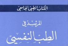 Photo of كتاب المرشد في الطب النفسي PDF