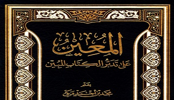 Photo of كتاب المعين على تدبر الكتاب المبين مجد بن أحمد مكي PDF