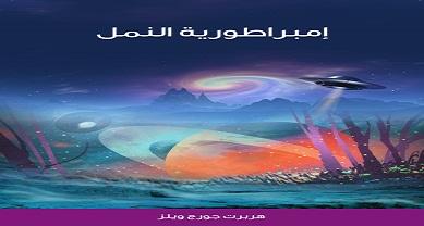 Photo of رواية إمبراطورية النمل هربرت جورج ويلز PDF