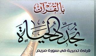 Photo of كتاب بالقرآن نجدد الحياة قراءة تدبرية في سورة مريم أكرم رضا PDF