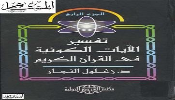 Photo of كتاب تفسير الايات الكونية في القرآن الكريم الجزء الرابع زغلول النجار PDF