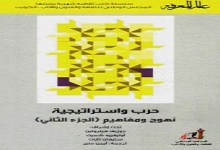 Photo of كتاب حرب واستراتيجية نهوج ومفاهيم الجزء الثاني جوزيف هينروتين PDF