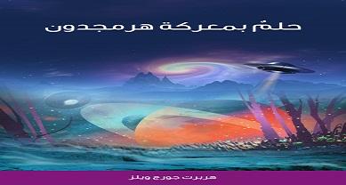 Photo of رواية حلم بمعركة هرمجدون هربرت جورج ويلز PDF