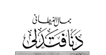 Photo of كتاب دفاتر التدوين الدفتر الثاني دنا فتدلى جمال الغيطاني PDF