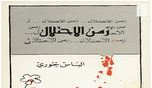 Photo of كتاب زمن الاحتلال إلياس خوري PDF