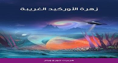 Photo of رواية زهرة الأوركيد الغريبة هربرت جورج ويلز PDF