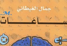 Photo of رواية ساعات جمال الغيطاني PDF