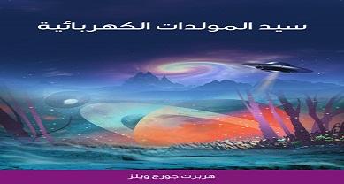 Photo of رواية سيد المولدات الكهربائية هربرت جورج ويلز PDF