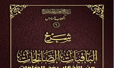 Photo of كتاب شرح الباقيات الصالحاتمنالأذكاربعد الصلوات صالح بن عبد الله بن حمد العصيمي PDF