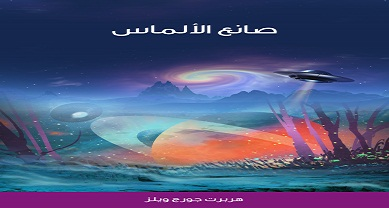 Photo of رواية صانع الألماس هربرت جورج ويلز PDF
