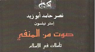 Photo of كتاب صوت من المنفى تأملات في الإسلام نصر حامد أبو زيد PDF