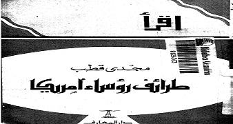 Photo of كتاب طرائف رؤساء أمريكا مجدي قطب PDF