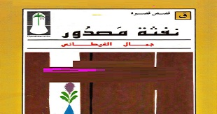 Photo of كتاب نفثة مصدور جمال الغيطاني PDF