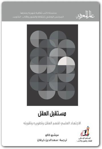 تحميل كتاب مستقبل العقل pdf