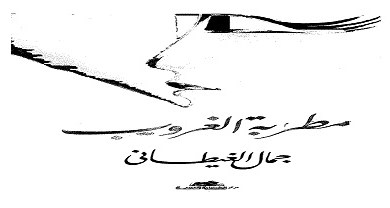 Photo of كتاب مطربة الغروب جمال الغيطاني PDF