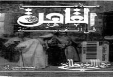Photo of كتاب ملامح القاهرة في ألف سنة جمال الغيطاني PDF