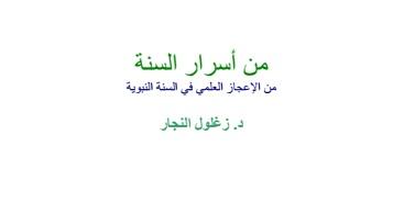 Photo of كتاب من أسرار السنة من الإعجاز العلمي في السنة النبوية زغلول النجار PDF