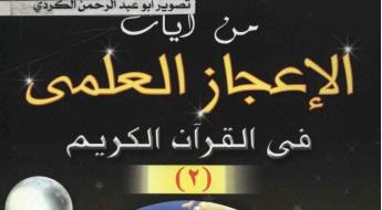 Photo of كتاب من ايات الإعجاز العلمي في القران الكريم الجزء الثاني زغلول النجار PDF