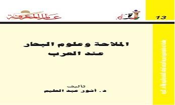 Photo of كتاب الملاحة وعلوم البحار عند العرب أنور عبد العظيم PDF