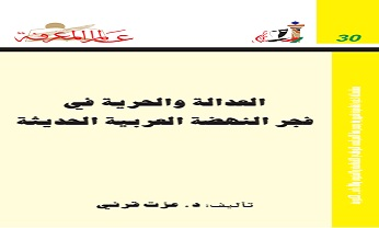 Photo of كتاب العدالة والحرية في فجر النهضة العربية الحديثة عزت قرني PDF