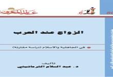 Photo of كتاب الزواج عند العرب في الجاهلية والإسلام دراسة مقارنة عبد السلام الترمانيني PDF
