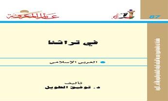Photo of كتاب في تراثنا العربي الإسلامي توفيق الطويل PDF