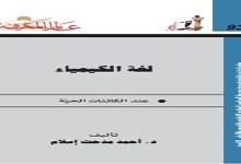 Photo of كتاب لغة الكيمياء عند الكائنات الحية أحمد مدحت إسلام PDF