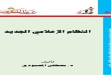 Photo of كتاب النظام الإعلامي الجديد مصطفى المصمودي PDF