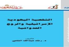 Photo of كتاب الشخصية اليهودية الإسرائيلية والروح العدوانية رشاد عبد الله الشامي PDF