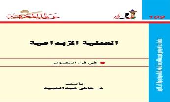 Photo of كتاب العملية الإبداعية في فن التصوير شاكر عبد الحميد PDF