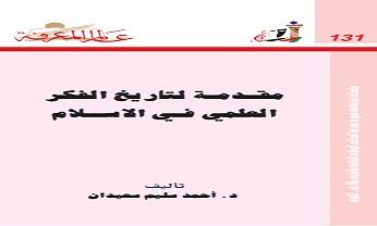 Photo of كتاب مقدمة لتاريخ الفكر العلمي في الإسلام أحمد سليم سعيدان PDF