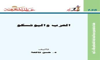 Photo of كتاب العرب واليونسكو حسن نافعة PDF