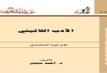 Photo of كتاب الأدب اللاتيني ودوره الحضاري أحمد عثمان PDF