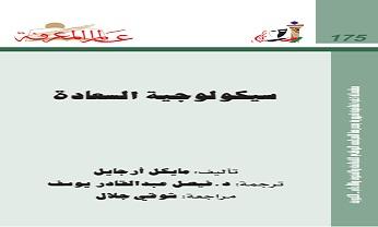 Photo of كتاب سيكولوجية السعادة مايكل أرجايل PDF