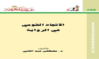 Photo of كتاب الاتجاه القومي في الرواية مصطفى عبد الغني PDF