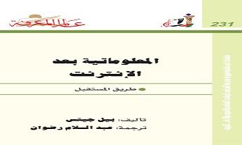 Photo of كتاب المعلوماتية بعد الإنترنت طريق المستقبل بيل جيتس PDF