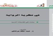 Photo of كتاب في نظرية الرواية بحث في تقنيات السرد عبد الملك مرتاض PDF