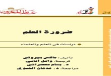 Photo of كتاب ضرورة العلم دراسات في العلم والعلماء ماكس بيروتز PDF