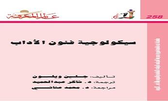 Photo of كتاب سيكولوجية فنون الأداب جلين ويلسون PDF