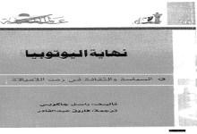Photo of كتاب نهاية اليوتوبيا السياسة والثقافة في زمن اللامبالاة راسل جاكوبي PDF