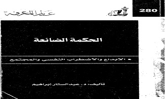 Photo of كتاب الحكمة الضائعة الإبداع والأضطراب النفسي والمجتمع عبد الستار إبراهيم PDF