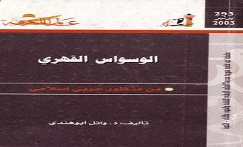 Photo of كتاب الوسواس القهري من منظور عربي إسلامي وائل أبو هندي PDF