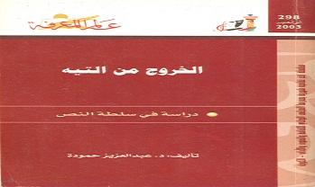 Photo of كتاب الخروج من التيه دراسة في سلطة النص عبد العزيز حمودة PDF