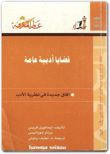 كتاب قضايا أدبية عامة آفاق جديدة في نظرية الأدب إيمانويل فريس Pdf المكتبة نت لـ تحميل كتب إلكترونية Pdf