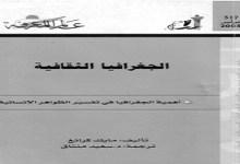 Photo of كتاب الجغرافيا الثقافية أهمية الجغرافيا في تفسير الظواهر الإنسانية مايك كرانغ PDF