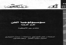 Photo of كتاب سوسيولوجيا الفن طرق الرؤية ديفيد إنغليز جون هغسون PDF