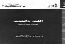 Photo of كتاب اللغة والهوية قومية إثنية دينية جون جوزيف PDF