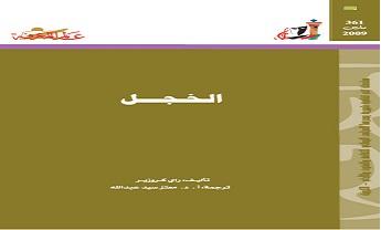 Photo of كتاب الخجل راي كروزير PDF